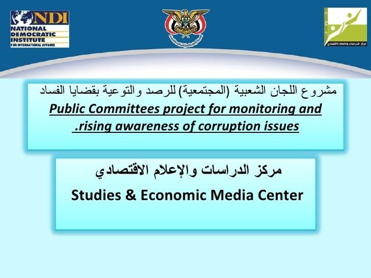 مشروع اللجان الشعبية  ( المجتمعية )  للرصد والتوعية بقضايا الفساد  Public Committees project for monitoring and rising awa...
