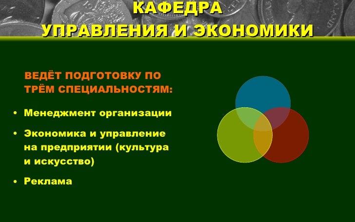 КАФЕДРА УПРАВЛЕНИЯ И ЭКОНОМИКИ <ul><li>ВЕДЁТ ПОДГОТОВКУ ПО ТРЁМ СПЕЦИАЛЬНОСТЯМ: </li></ul><ul><li>Менеджмент организации <...