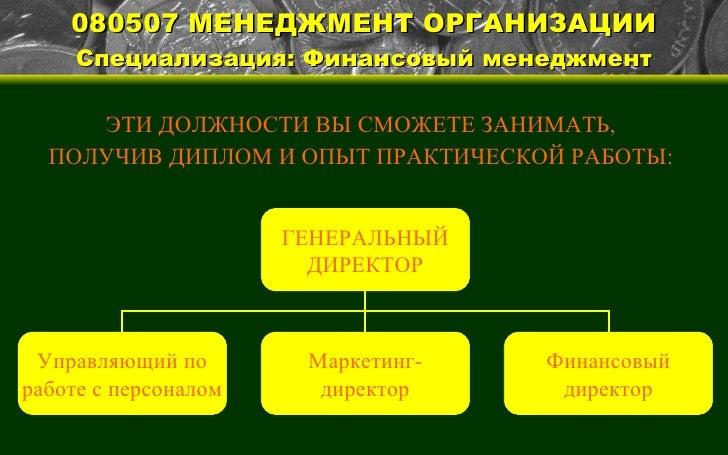 080507 МЕНЕДЖМЕНТ ОРГАНИЗАЦИИ Специализация: Финансовый менеджмент <ul><li>ЭТИ ДОЛЖНОСТИ ВЫ СМОЖЕТЕ ЗАНИМАТЬ, </li></ul><u...