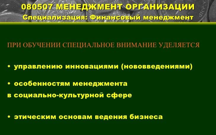 080507 МЕНЕДЖМЕНТ ОРГАНИЗАЦИИ Специализация: Финансовый менеджмент <ul><li>ПРИ ОБУЧЕНИИ СПЕЦИАЛЬНОЕ ВНИМАНИЕ УДЕЛЯЕТСЯ   <...