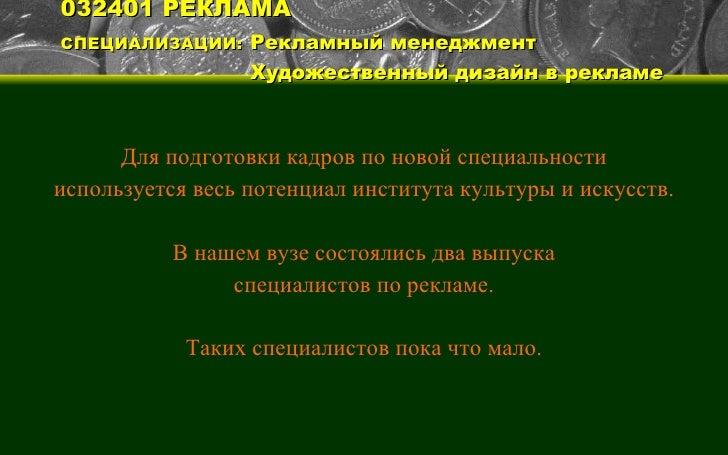 032401 РЕКЛАМА СПЕЦИАЛИЗАЦИИ:   Рекламный менеджмент   Художественный дизайн в рекламе <ul><li>Для подготовки кадров по но...