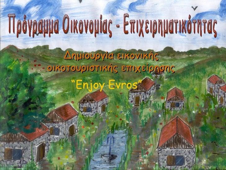 """Δημιουργία εικονικήςοικοτουριστικής επιχείρησης     """"Enjoy Evros"""""""