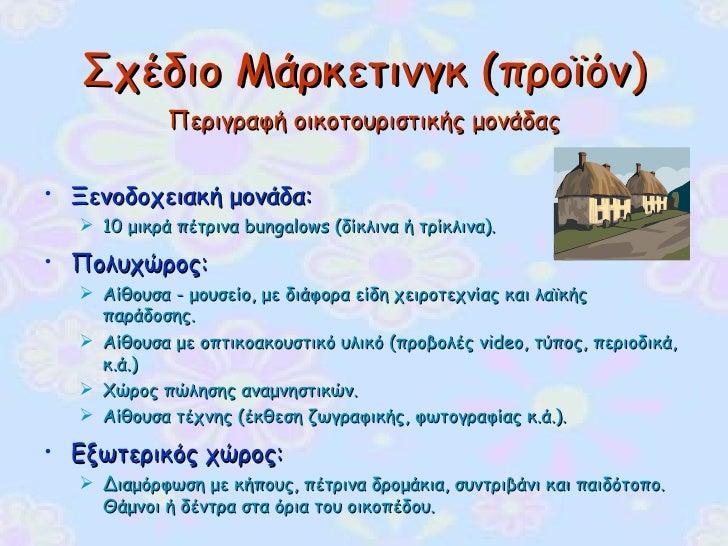 Σχέδιο Μάρκετινγκ (προϊόν)            Περιγραφή οικοτουριστικής μονάδας• Ξενοδοχειακή μονάδα:   10 μικρά πέτρινα bungalow...