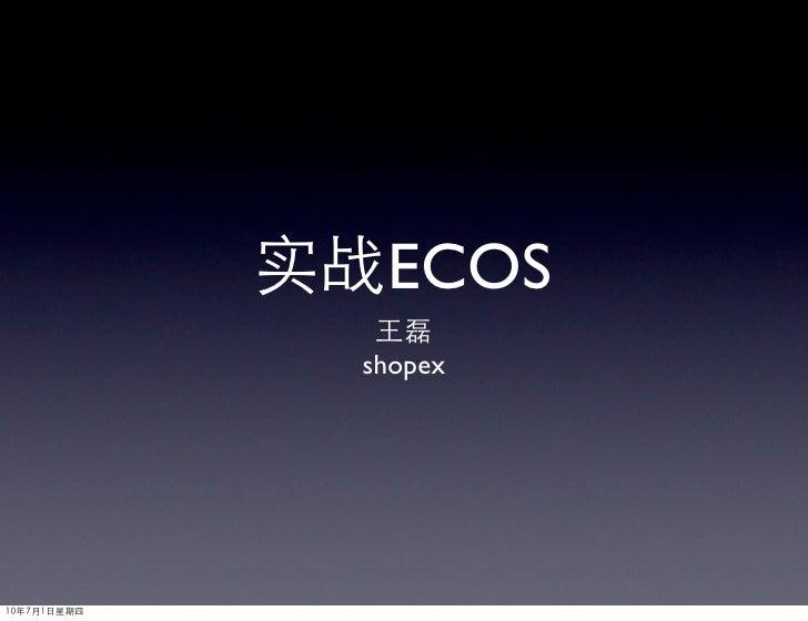 ECOS shopex