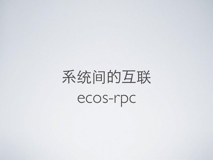 ecos-rpc