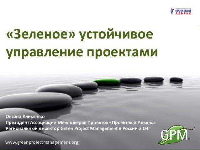 @GPMcertified | facebook.com/greenprojectmanagement 1www.greenprojectmanagement.org «Зеленое» устойчивое управление проект...