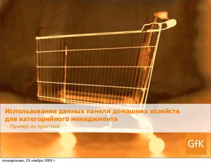 GfK Gruppe    Consumer Tracking   Workshop Category Management   J. Gentner   May 2006      Использование данных панели до...