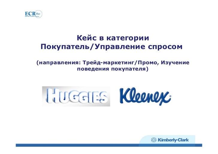 Кейс в категории Покупатель/Управление спросом(направления: Трейд-маркетинг/Промо, Изучение            поведения покупателя)