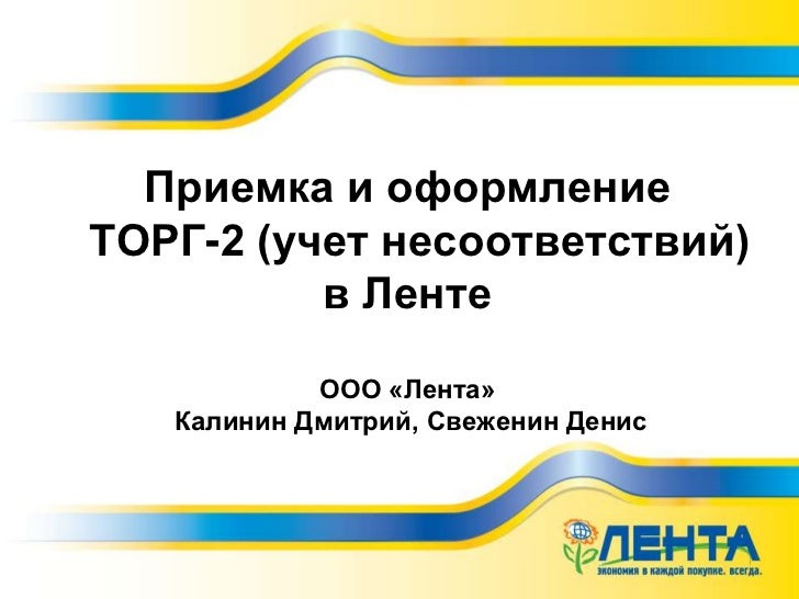 Приемка и оформление ТОРГ-2 (учет несоответствий)в ЛентеООО «Лента» Калинин Дмитрий, Свеженин Денис<br />