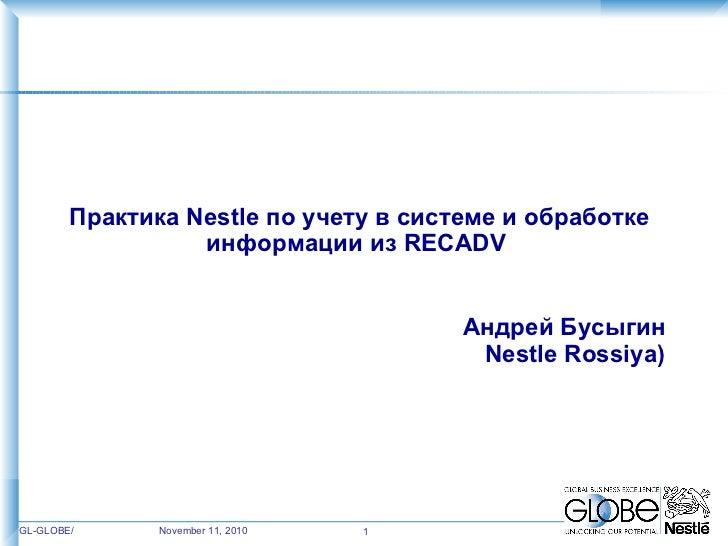 Ecr_etc_Nestle_RECADV