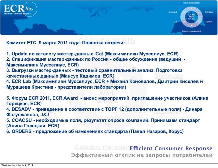 Комитет ETC, 9 марта 2011 года. Повестка встречи:   1. Update по каталогу мастер-данных iCat (Максимилиан Мусселиус, ECR) ...