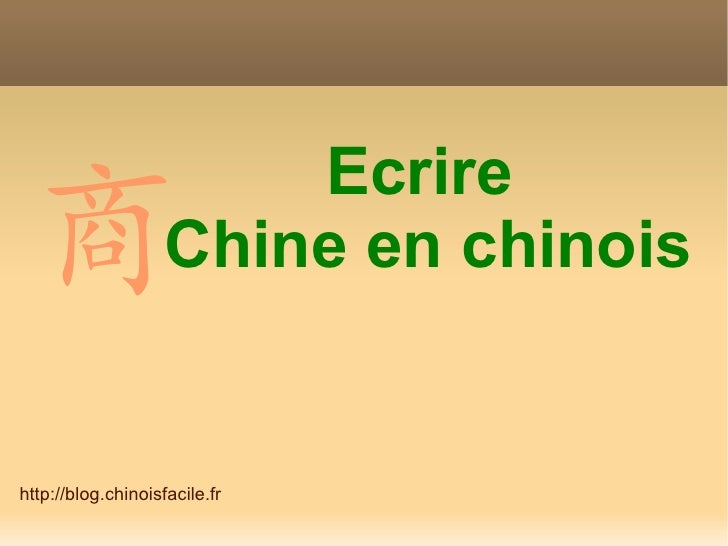 Ecrire 商                  Chine en chinoishttp://blog.chinoisfacile.fr