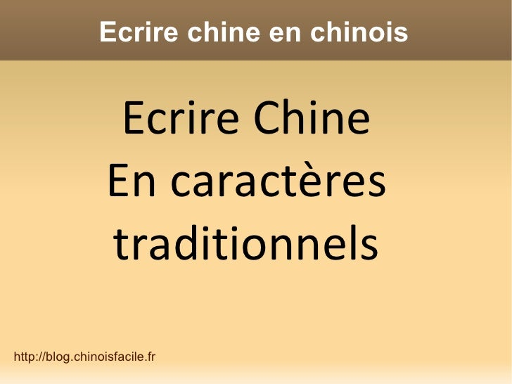 ecrire chine en chinois write china in chinese. Black Bedroom Furniture Sets. Home Design Ideas