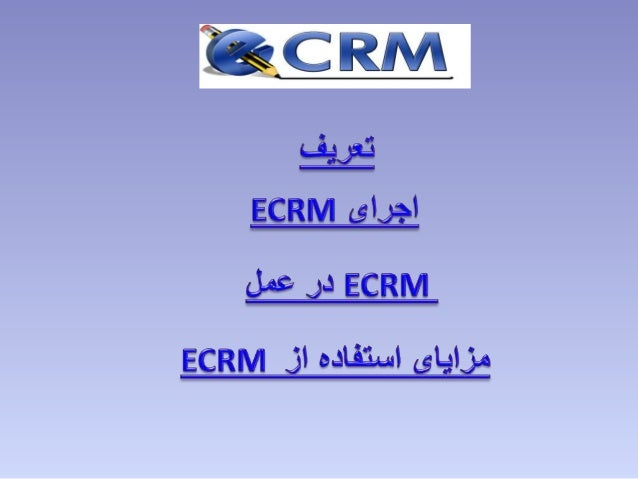 definicion de customer relationship management crm ecrm