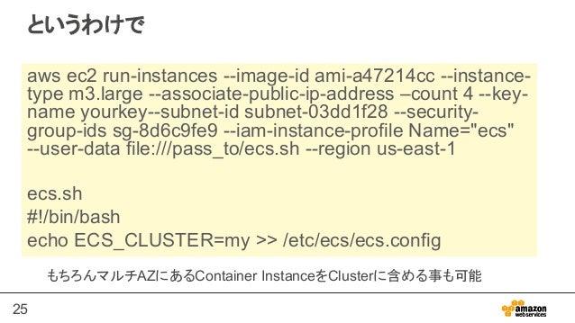 25 というわけで aws ec2 run-instances --image-id ami-a47214cc --instance- type m3.large --associate-public-ip-address –count 4 -...