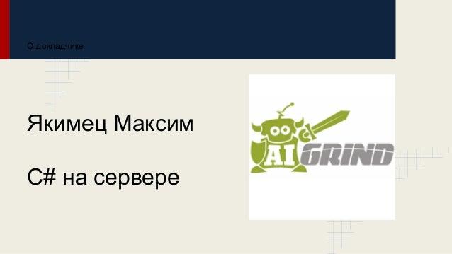 О докладчике  Якимец Максим C# на сервере