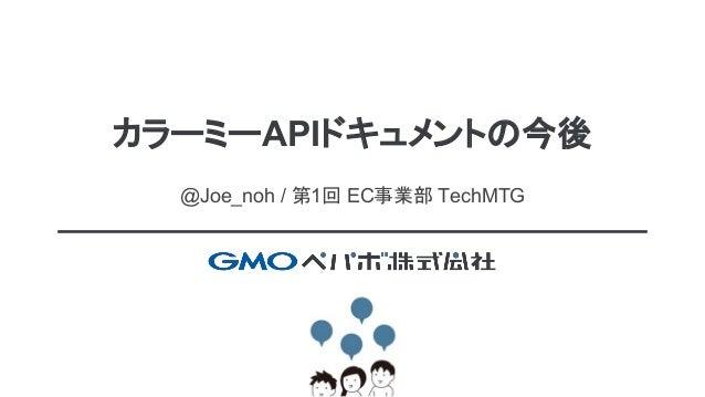 カラーミーAPIドキュメントの今後 @Joe_noh / 第1回 EC事業部 TechMTG