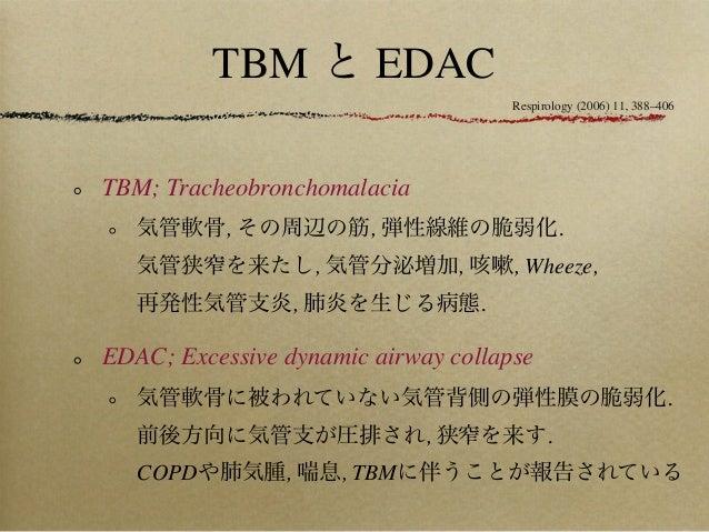 気管軟化症 EDAC Slide 2