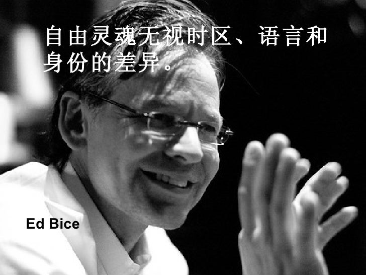 自由灵魂无视时区、语言和 身份的差异。 Ed Bice