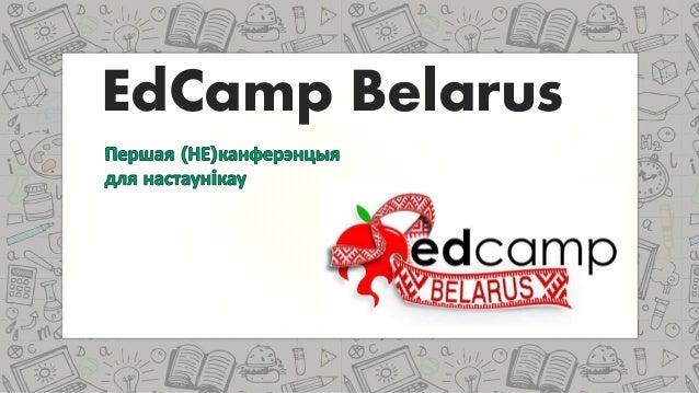 EdCamp Belarus