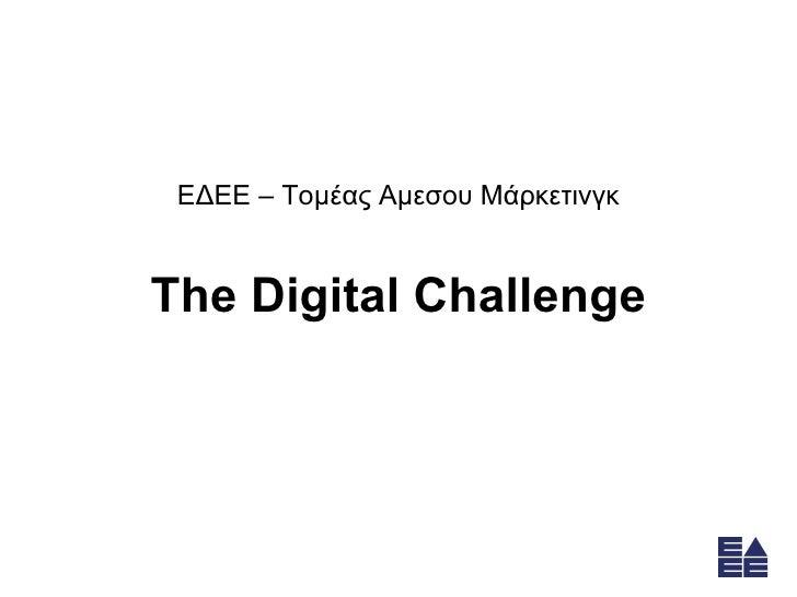 ΕΔΕΕ – Τομέας  A μεσου Μάρκετινγκ The Digital Challenge