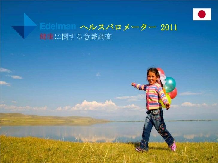 ヘルスバロメーター 2011     健康に関する意識調査HealthBarometer 2011                    1