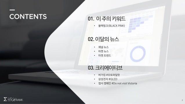 [엣지랭크] Digital Media & Trend, 2020년 7월 하반월 Slide 2