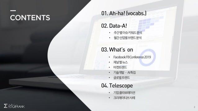 [엣지랭크] Digital Media & Trend 5월 리포트 Slide 2