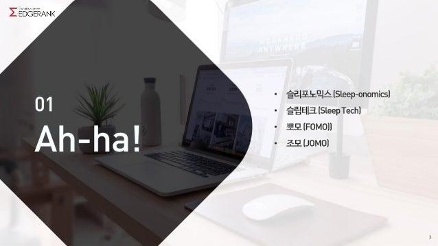 [엣지랭크] Digital Media & Trend 5월 리포트 Slide 3