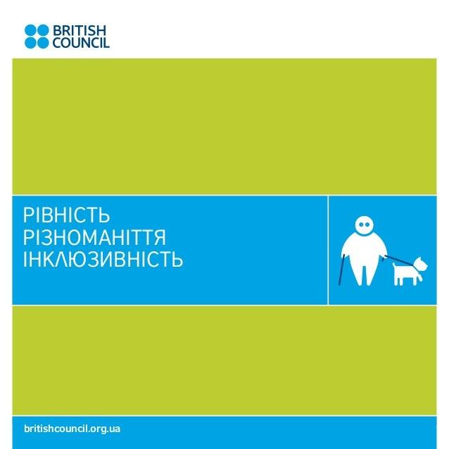 Рівність Різноманіття Інклюзивність britishcouncil.org.ua