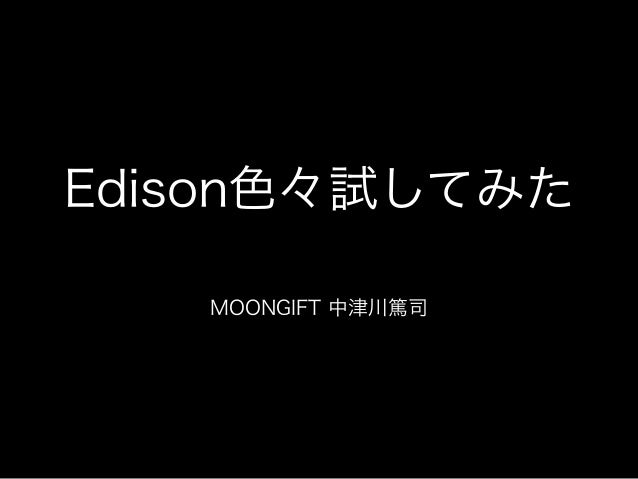 Edison色々試してみた MOONGIFT 中津川篤司