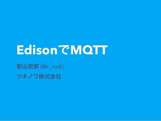 EdisonでMQTT 若山史郎 (@r_rudi) ツキノワ株式会社
