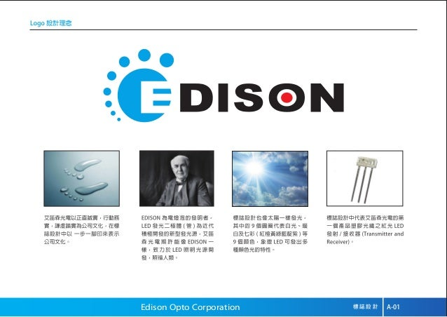 Edison Opto Corporation 標 誌 設 計 A-01