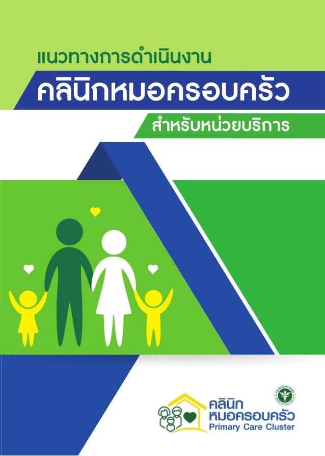 แนวทางการดำ�เนินงาน คลินิกหมอครอบครัว สำ�หรับหน่วยบริการ