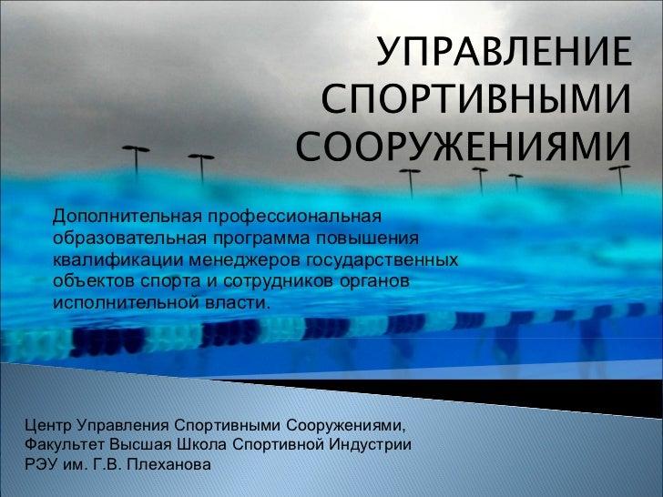 Дополнительная профессиональная образовательная программа повышения квалификации   менеджеров государственных объектов спо...