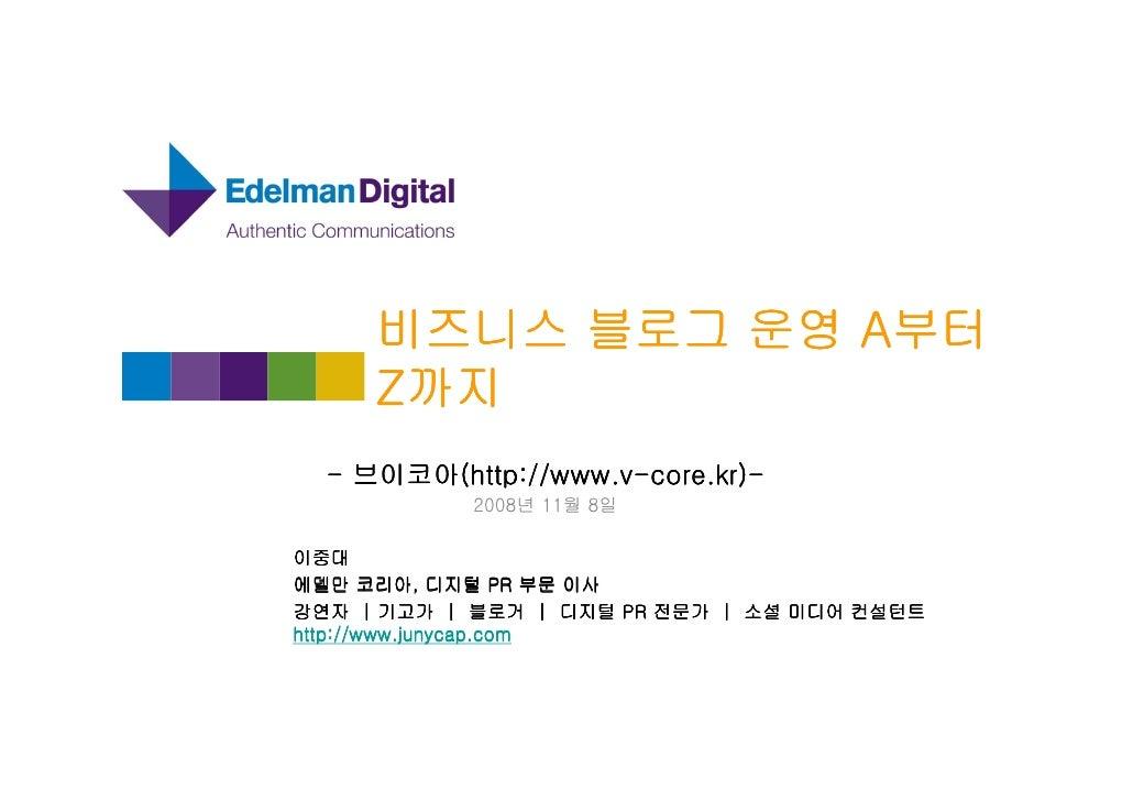 비즈니스 블로그 운영 A부터      Z까지     브이코아(http://www.v core.kr)-         (http://www.v-   - 브이코아(http://www.v-core.kr)-           ...