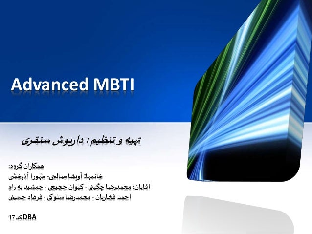 Advanced MBTI هوگرانرهمکا: خانمها:صالحی آویشا-ی خشرآذارطهو آقایان:چگینیضارمحمد-...