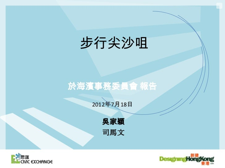 步行尖沙咀於海濱事務委員會 報告  2012年7月18日    吳家穎    司馬文
