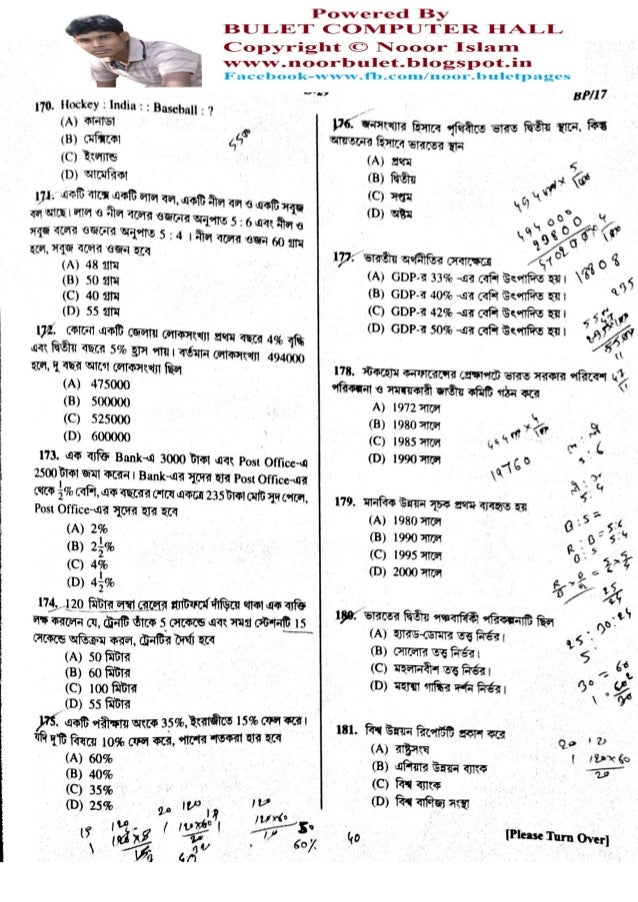 Wbcs 10 Years Question Paper Pdf