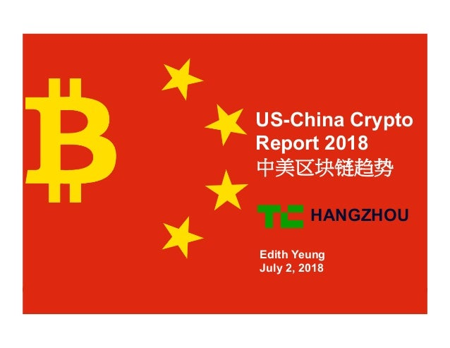 Edith Yeung | @edithyeung | edith.co US-China Crypto Report 2018 中美区块链趋势 HANGZHOU Edith Yeung July 2, 2018