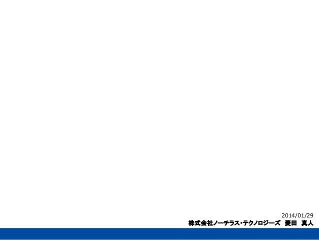 DMDL EditorXとToad Editorの紹介  2014/01/29  株式会社ノーチラス・テクノロジーズ 菱田 真人