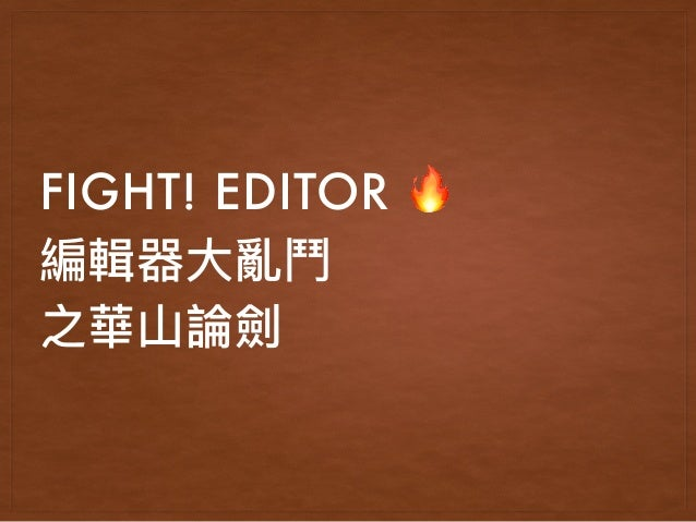 FIGHT! EDITOR !
