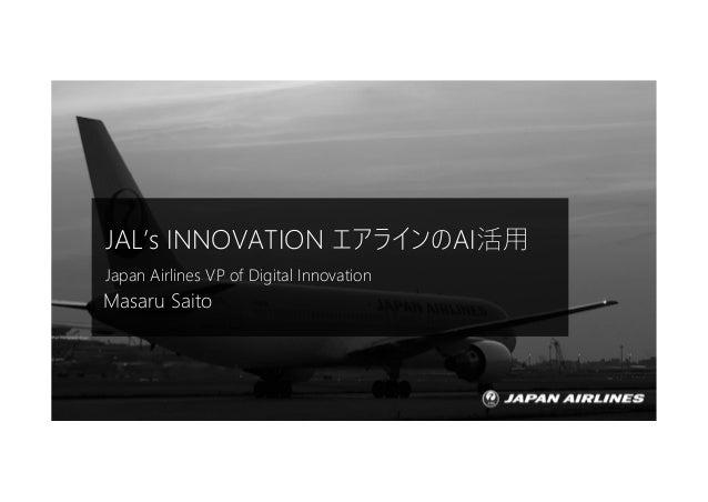 JAL's INNOVATION エアラインのAI活用 Japan Airlines VP of Digital Innovation Masaru Saito