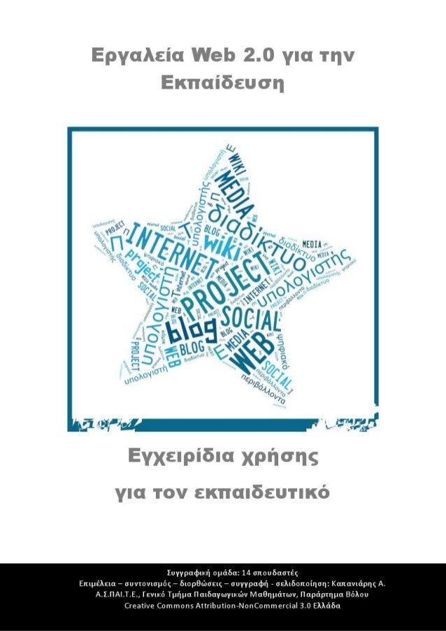 εγχειρίδιο χρήσης Edmodo για τον εκπαιδευτικό