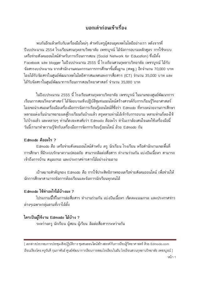 [ เอกสารประกอบการประชุมเชิงปฏิบัติการ ชุมชนออนไลน์สร้างสรรค์กับการเรียนรู้วิทยาศาสตร์ ด้วย Edmodo.comเรียบเรียงโดย ครูวันด...