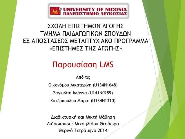 Παρουσίαση LMS Από τις Οικονόμου Αικατερίνη (U134N1648) Σαγκιώτη Ιωάννα (U141N0289) Χατζοπούλου Μαρία (U134N1310) ΣΧΟΛΗ ΕΠ...