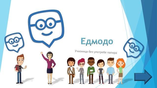 Едмодо је платформа која преноси и мења аспекте класичне учионице и односе наставник - ученик у виртуелни свет интернета. ...