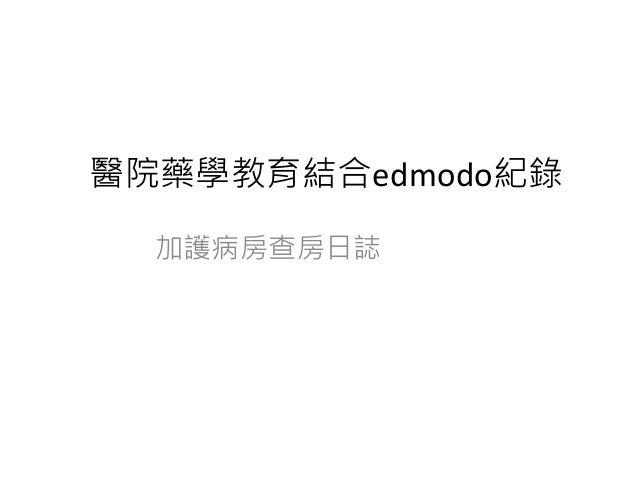 醫院藥學教育結合edmodo紀錄 加護病房查房日誌