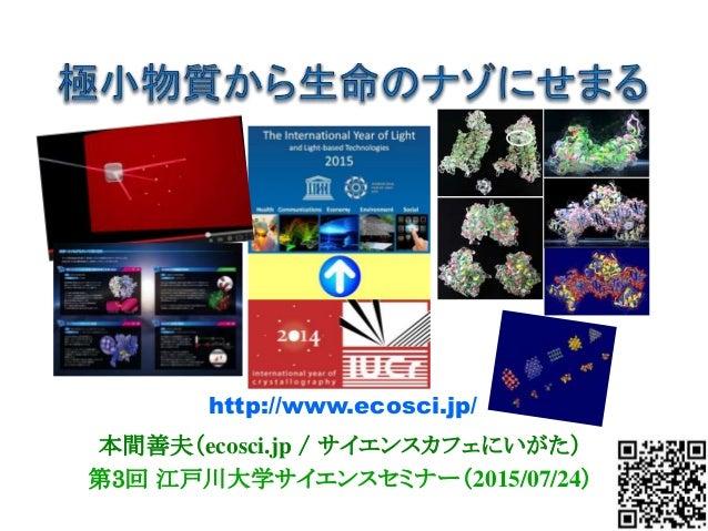 本間善夫(ecosci.jp / サイエンスカフェにいがた) 第3回 江戸川大学サイエンスセミナー(2015/07/24) http://www.ecosci.jp/