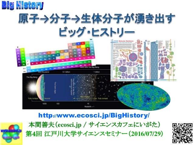 本間善夫(ecosci.jp / サイエンスカフェにいがた) 第4回 江戸川大学サイエンスセミナー(2016/07/29) http://www.ecosci.jp/BigHistory/